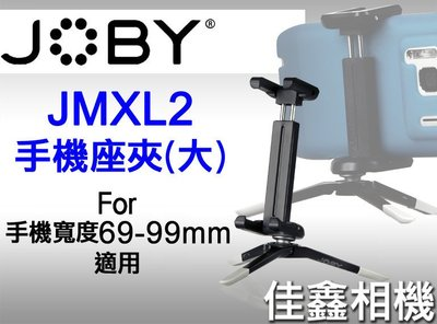 @佳鑫相機@(全新品)JOBY JMXL2 大型手機座夾 for iPhone 6plus SONY Z3 C3 T3