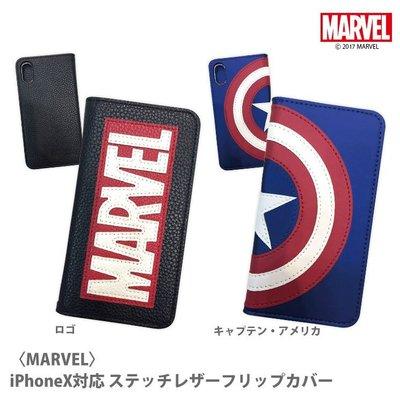 尼德斯Nydus 日本正版 Marvel 復仇者聯盟 美國隊長 翻頁皮套 可插卡片 手機殼 iPhone X