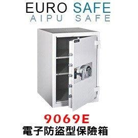 【皓翔金庫保險箱館】EURO SAFE電子防盜型保險箱 9069E