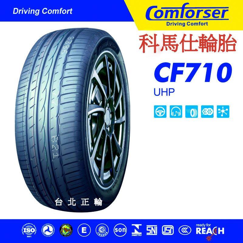 科馬仕 Comforser CF710 245/40/18 特價2800 T1R NS25 FD2 N8000 AZ01