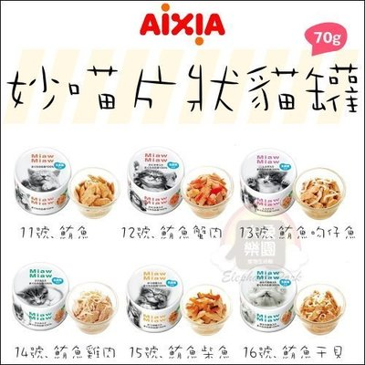 單罐(AIXIA愛喜雅)妙喵片狀貓罐。6種口味。70g #大象樂園