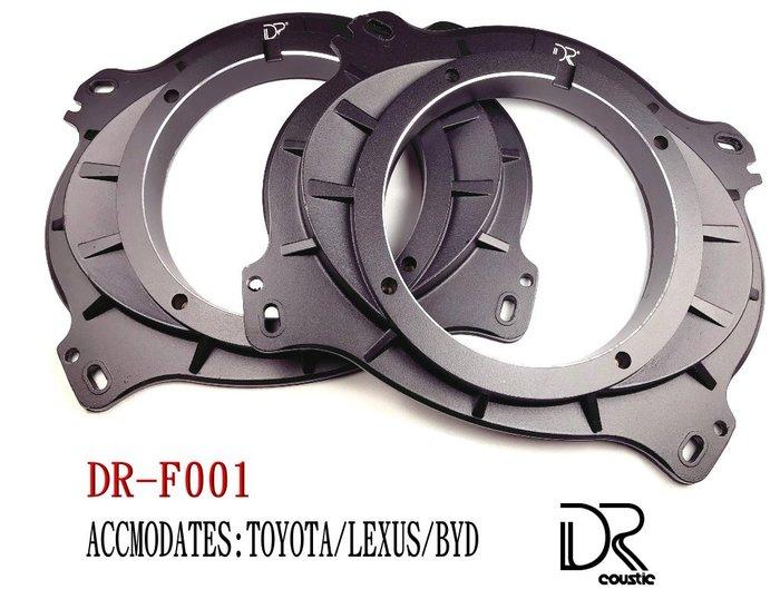 DR coustic鑄鋁合金專車專用喇叭轉接座 DR-F001(TOYOTA CAMRY/LEXUS/BYD/)