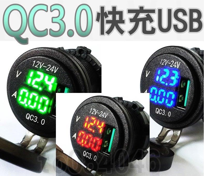 QC3.0 快充USB 電壓顯示 機車 USB車充+電壓表 防水 機車小U/摩托車/手機充電/快充/汽車/機車充電
