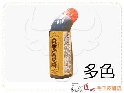 ☆ 匠心手工皮雕坊 ☆ 日本 craft邊油 多色可選 70ml (FC07) /塗邊劑 染料 皮革 水性仕上劑