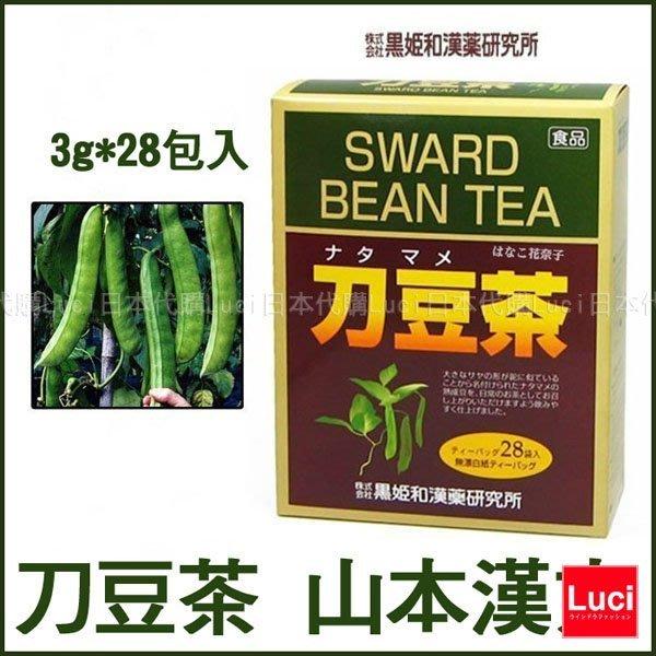 日本 黑姬和漢研究所 刀豆茶 山本漢方 3g*28包入一盒裝   LUCI日本代購