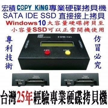 光華商場6樓宏積3年保固DW121-1對1 硬碟拷貝機硬碟對拷機SATA/SSD/IDE/SD/CF雙接頭支援多種系統