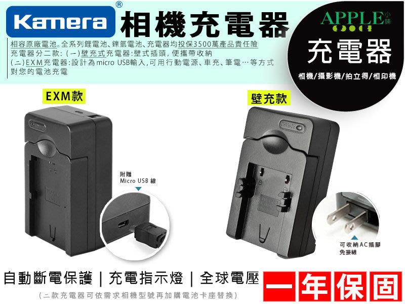 蘋果小舖 Konica Minolta Dimage A1 A2 Dynax 5D 7D Maxxum 5D 7D 充電器 一年保固 NP400 NP-400