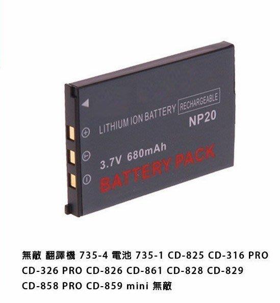 無敵電子字典 無敵 翻譯機 735~4 735~1 電池 空中補給