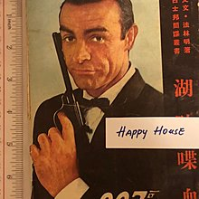 占士邦鐵金剛中文書電影書James Bond Chinese book