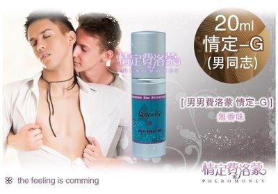 情定費洛蒙-男同志情定-G 20ml,歐洲製造原裝,無香味,pheromone