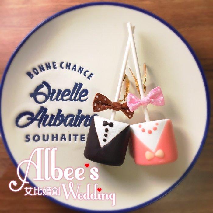 婚禮週邊-艾比婚創❤️新郎新娘  造型巧克力棉花糖/棒棒糖/二次進場/生日禮/慶生派對/婚禮小物/喜糖