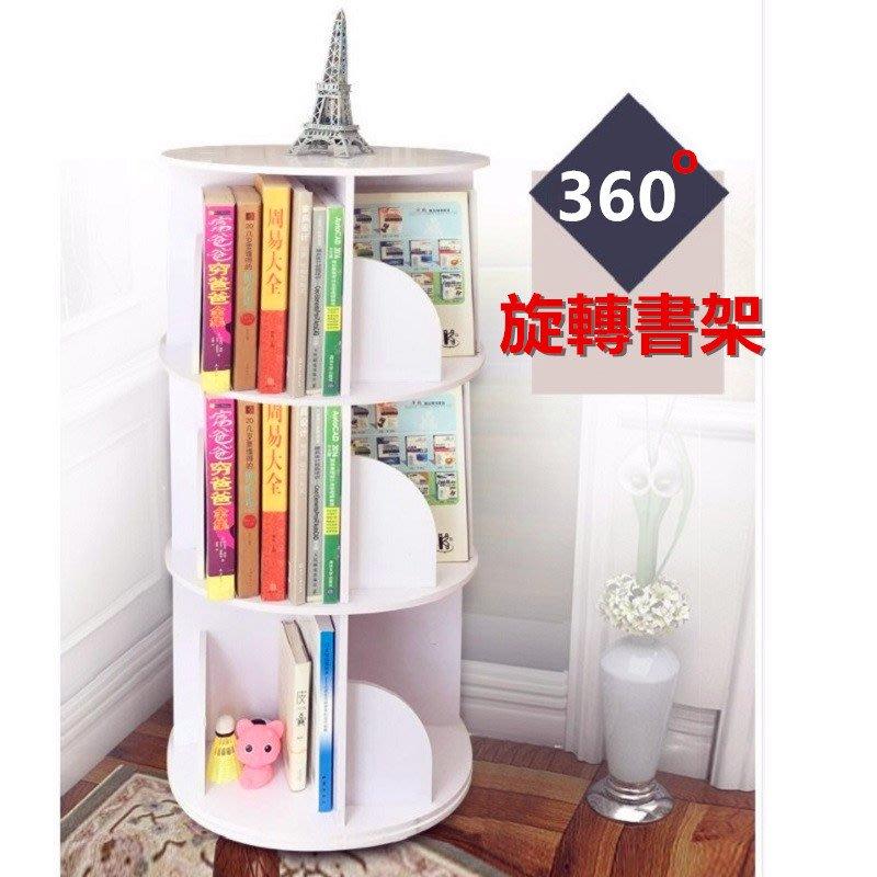 書架 書櫃 旋轉書架 置物架 收納架 360度旋轉 3層