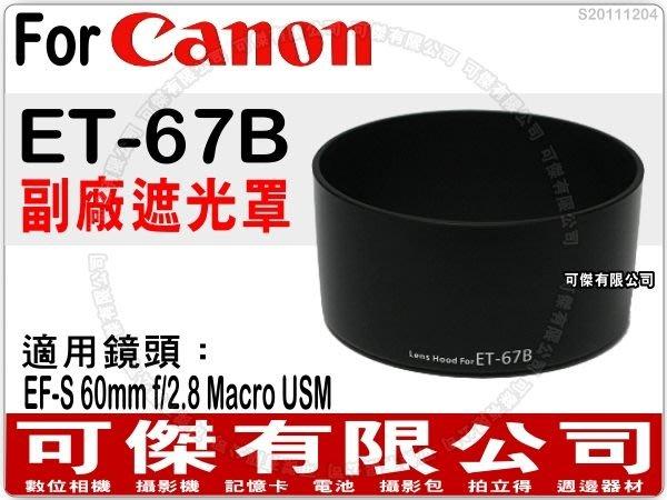 可傑~  Canon ET~67B 副廠遮光罩 可反扣 卡口式遮光罩 EF~S 60mm