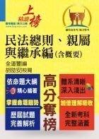 【鼎文公職國考購書館㊣】司法特考-民法總則、親屬與繼承編(含概要) -T5A80