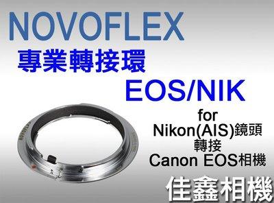 @佳鑫相機@(全新品)NOVOFLEX專業轉接環 EOS/NIK for Nikon(AI)鏡頭接Canon EOS機身