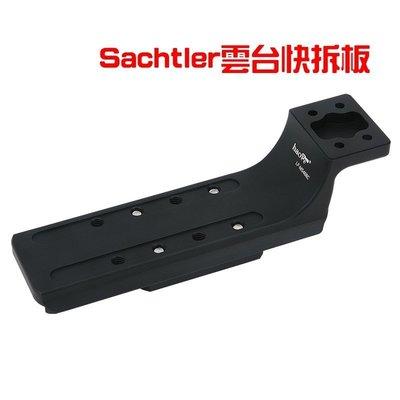@佳鑫相機@(全新)大砲鏡頭替換腳座 快拆板(沙雀+Manfrotto)適用Canon EF 300/2.8 I、II代