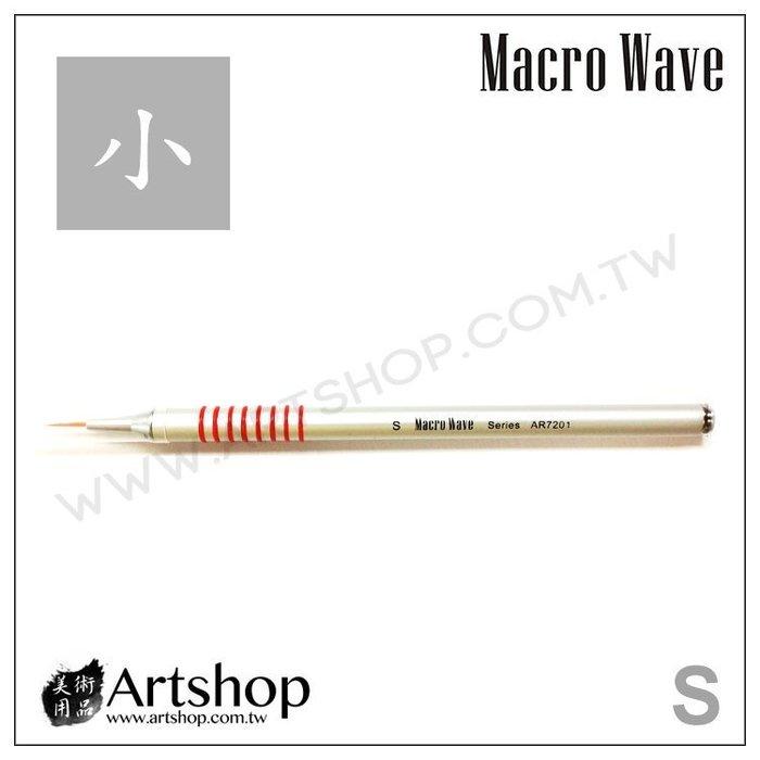 【Artshop美術用品】Macro Wave 馬可威 AR7201 鋁桿圭筆 (小)
