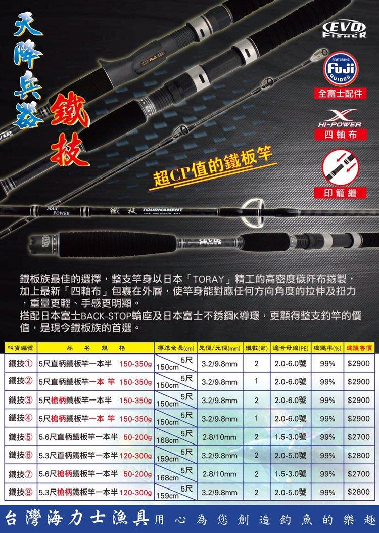 (免運)~彤彤釣具~【魚釣竿】EVO 鐵技 鐵板竿 5.3尺  直柄/槍柄