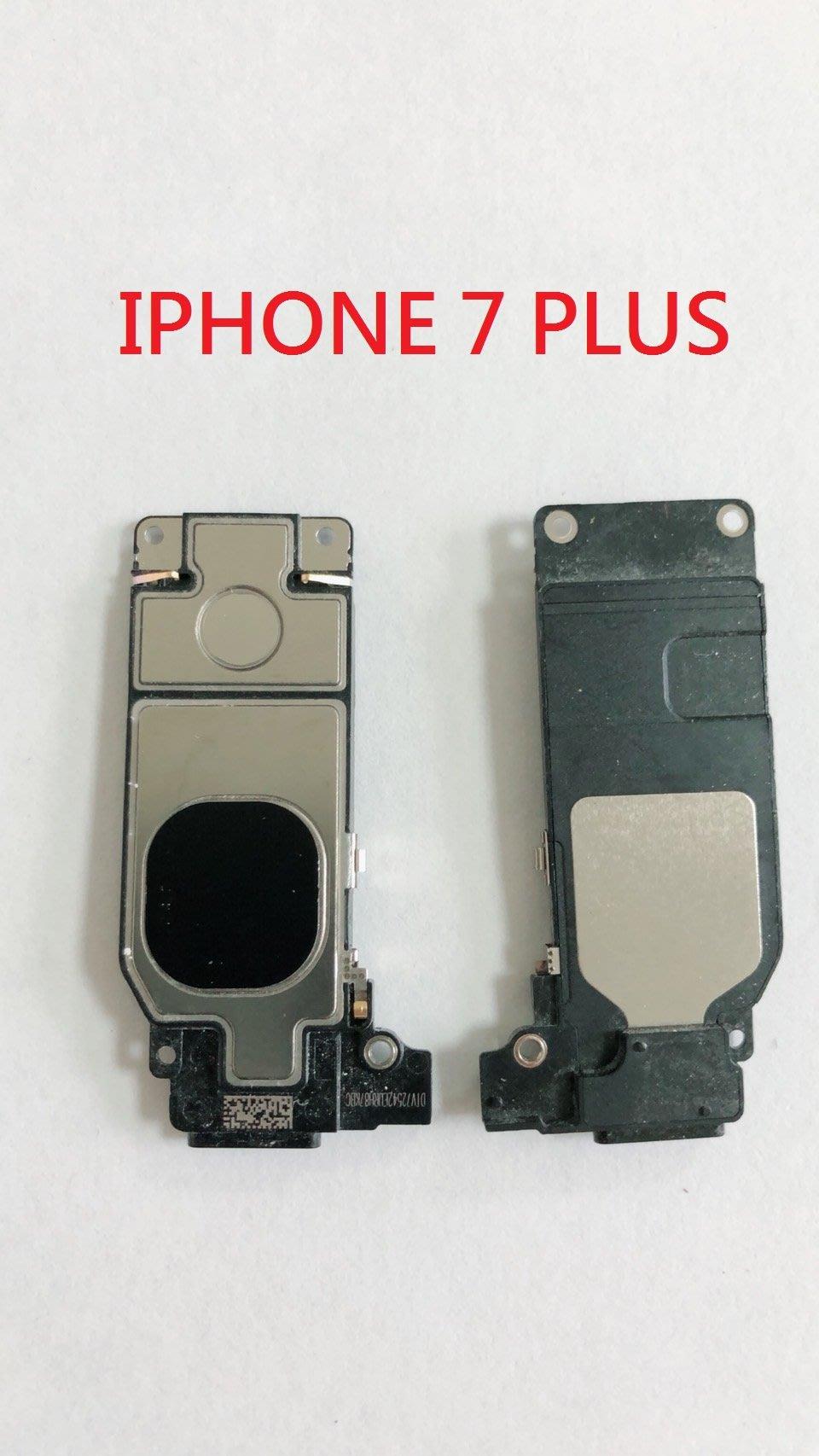全新現貨 iPhone 7 plus i7+ i7P 喇叭 揚聲器 破音 無聲音 iPhone7+