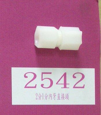 【清淨淨水店】塑膠接頭,2分1分內牙直接頭~2542
