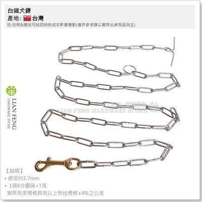 【工具屋】白鐵犬鍊 氬焊T尾 8# 6尺 線徑約3.7mm 單頭狗鍊 狗鏈 銅頭 不銹鋼 鍊子 白鐵鍊 牽繩 台灣製