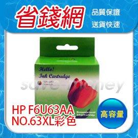HP 63XL(F6U63AA) 彩色相容墨水匣 高容量 適用OJ 4650/ ENVY 4520/F6U61AA