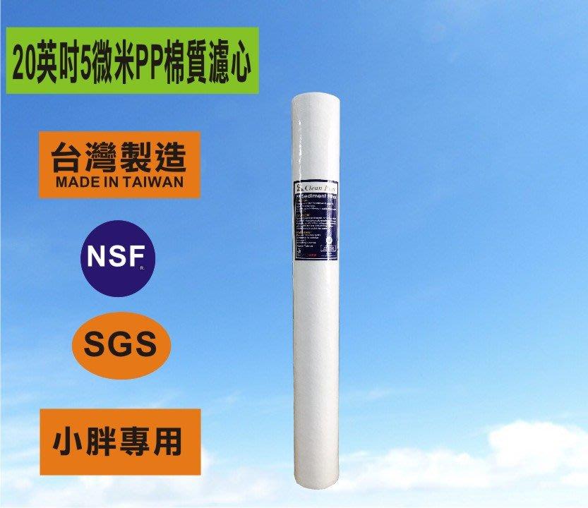 20英吋5微米PP棉質濾心(適用於20英吋小胖過濾器、商用RO純水機第一道濾心) NSF認證 、SGS 檢驗