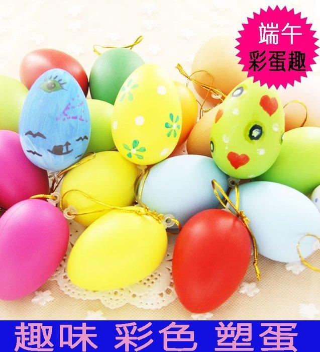 ♥*粉紅豬的店♥創意 端午節 活動 手作 DIY 彩繪 著色 空白 彩色 雞蛋 蛋蛋 兒童 幼兒園 美勞 彩蛋 吊飾-現