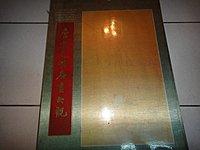 【小妹妹柑仔店】~(早期唐宋元明畫大觀上下冊兩本)~老件~(很重限面交)長55cm寬39cm(非桑園)