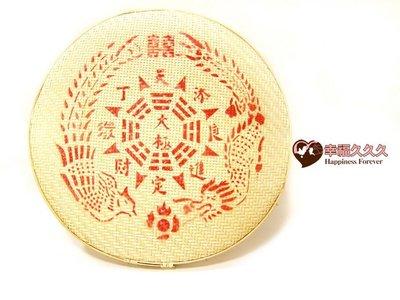 [幸福久久久]八卦米篩(傳統習俗用品/...