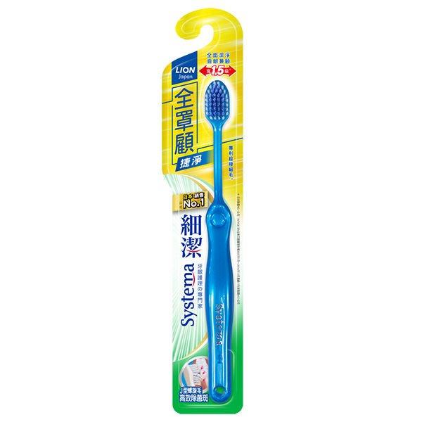 專品藥局 日本 LION獅王 細潔 全罩顧 捷淨牙刷 (軟毛) 1入【2010824】