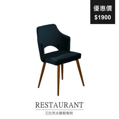 【祐成傢俱】艾拉黑皮鐵藝餐椅