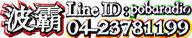 波霸無線電04-23781199