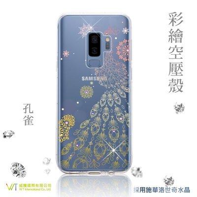 【WT 威騰國際】WT® Samsung Galaxy S9 / S9+  施華洛世奇水晶 彩繪空壓殼 -【孔雀】