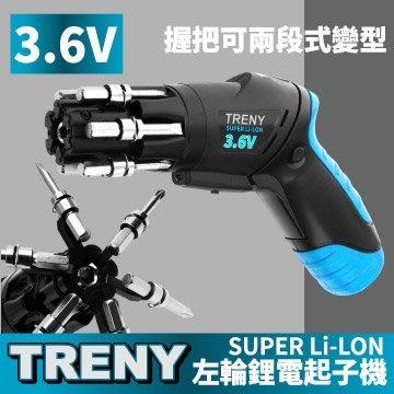 【TRENY直營】TRENY3.6V左輪鋰電充電起子機 握把可(直立 L型)兩段式變形 保固一年 6704