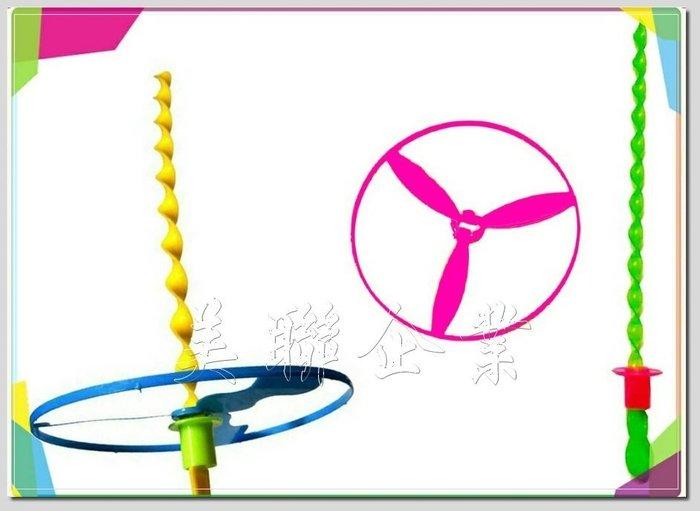 美聯企業  彩色螺旋桿飛天輪~整套150組360元~ 飛天仙子 飛環 圓形竹蜻蜓 飛的高