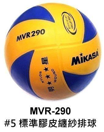 ◇ 羽球世家◇【膠皮製排球】Mikasa新款螺旋標準膠皮纏紗排球MVR-290 《室內外球》可印字