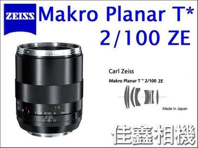 @佳鑫相機@(全新品)Zeiss蔡司 ZE Makro-Planar T* 100mm F2 微距 公司貨 Canon用