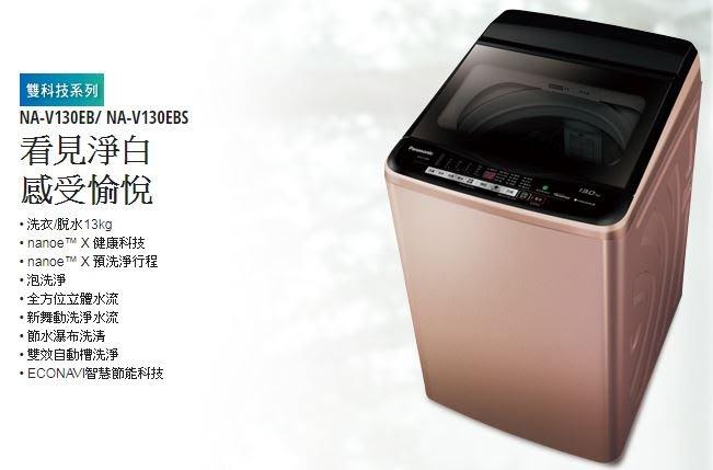 【大邁家電】Panasonic 國際牌 NA-V130EBS-S(不鏽鋼外殼) ECONAVI直立洗衣機 13KG
