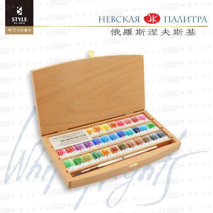 【時代中西畫材】俄羅斯涅夫斯基 白夜塊狀水彩36色櫸木盒裝   (藝術家級)