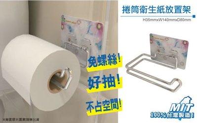 金德恩 台灣製造 居家收納-捲筒衛生紙放置架