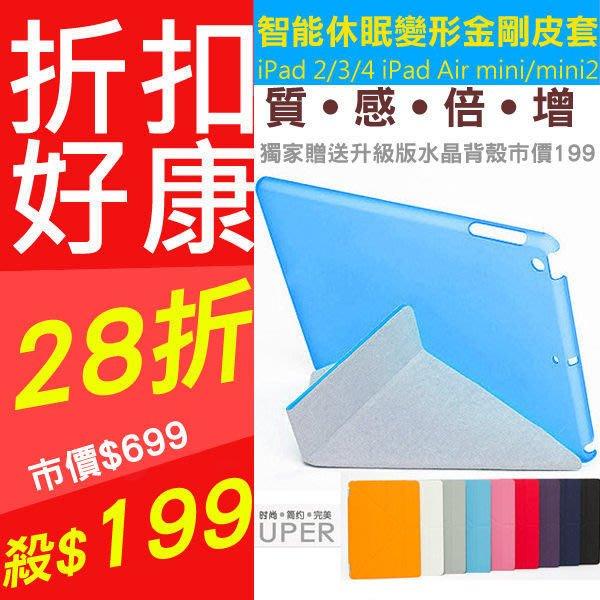 【東京數位】送水晶背殼 Apple ipad2/3/4 ipad Air mini 2 皮套 保護套 變形金剛 超薄休眠喚醒