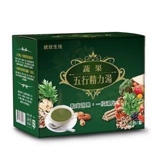 統欣生技 【蔬果五行精力湯】30g/包~ 3盒(45包)$780含運