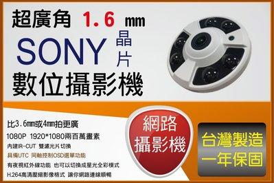 魚眼鏡頭 網路攝影機 IPcam 1080P 網路攝影機 H.264 120度 大廣角 台中 監視器專賣店家