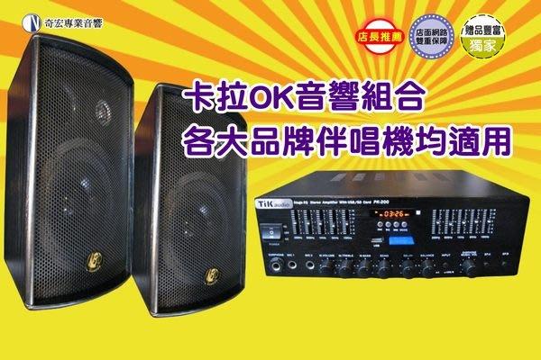 可幫您解決中華電信KOD音效不佳的問題卡拉OK伴唱機專用擴大機喇叭組合~可搭配金嗓音圓美華大唐點歌機買再送麥克風維修推薦