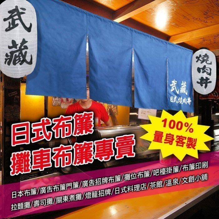 100%日式布簾及燈籠訂製(evans)