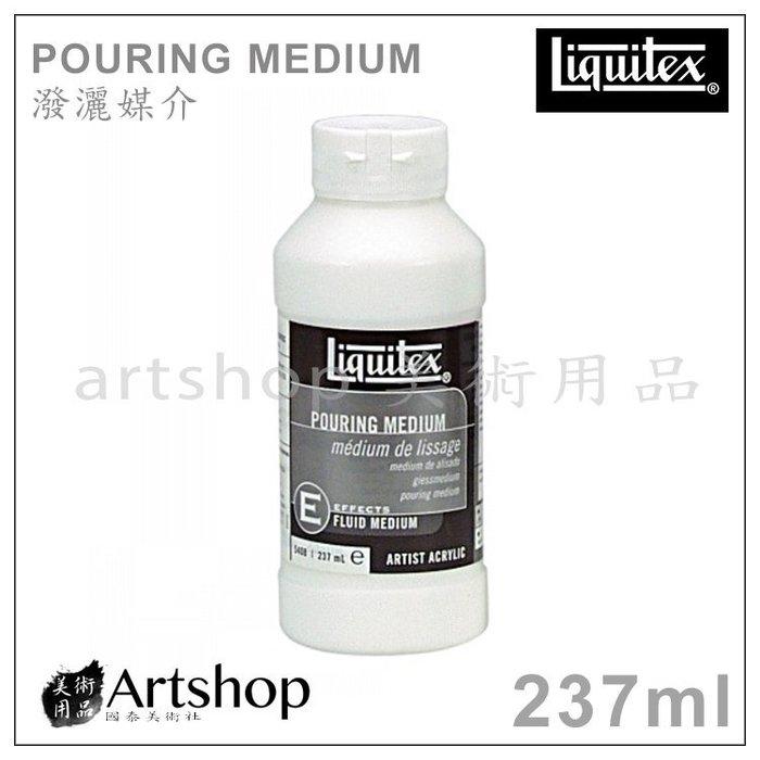 【Artshop美術用品】美國 Liquitex 麗可得 Pouring Medium 潑灑媒介 237ml