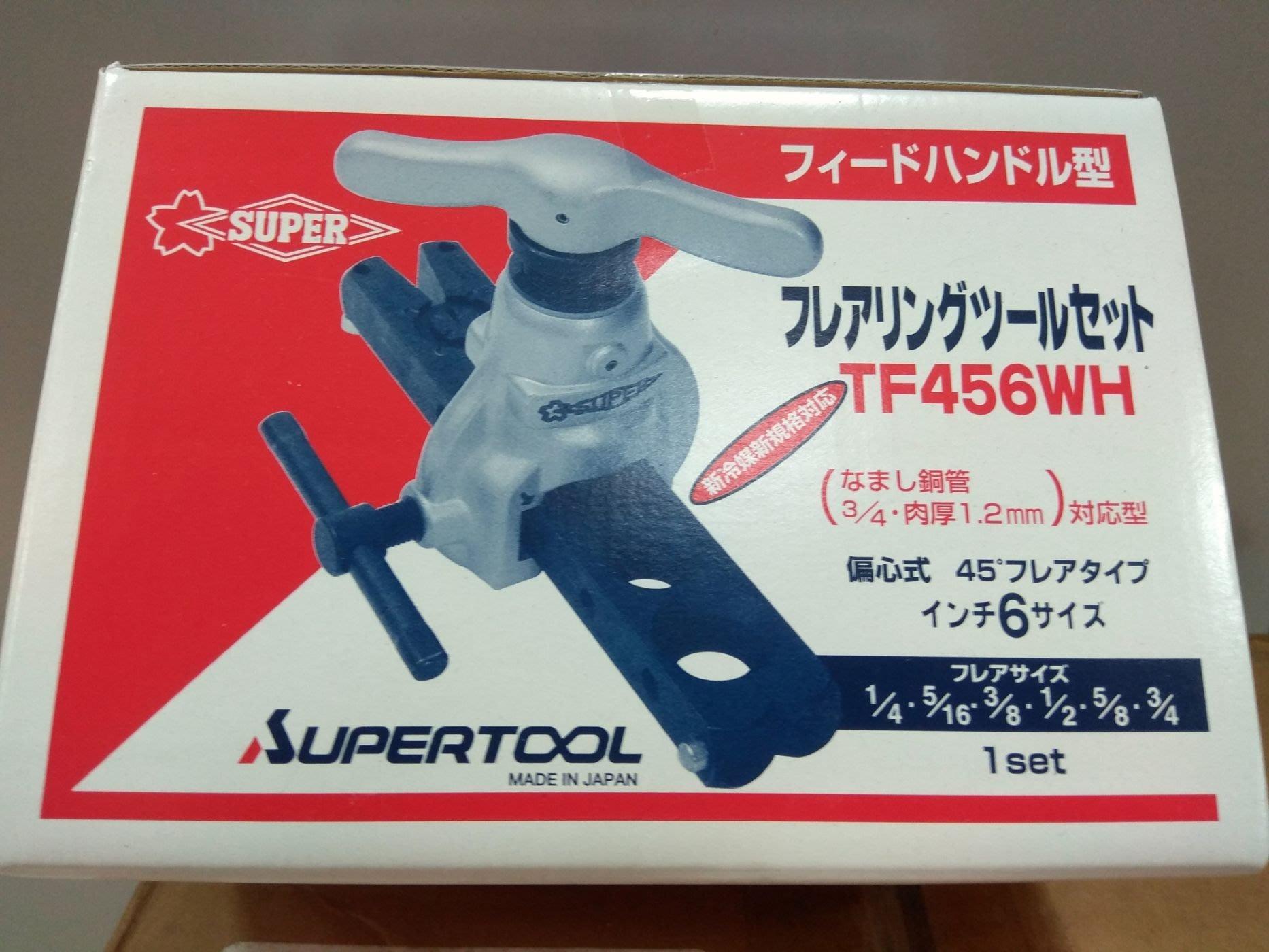 Super 日本製造 擴管工具 擴管器 R410a R32 可用  (TFA456WH) 實體店面 價格含稅開發票 里奇 Ridgid BBK可參考
