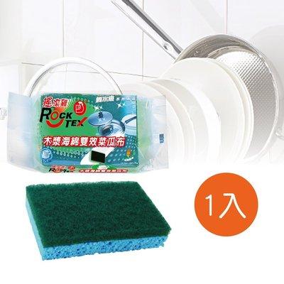 【㊣Rocktone】RT-K3170 搖滾雞木漿海綿菜瓜布1片裝