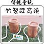 河馬班- 懷舊童玩- 竹製踩高蹺- 台灣製造...